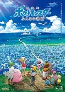Pokémon O Filme: O Poder de Todos (Gekijouban Poketto monsutâ: Minna no Monogatari)