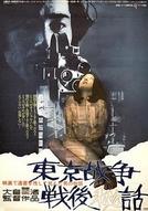 O Homem Que Deixou Seu Testamento No Filme (Tokyo senso sengo hiwa)