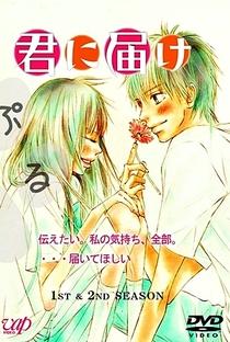 Kimi ni Todoke (1ª Temporada) - Poster / Capa / Cartaz - Oficial 13
