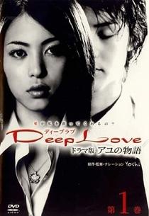Deep Love - Poster / Capa / Cartaz - Oficial 1