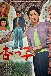 Anzukko - Poster / Capa / Cartaz - Oficial 1