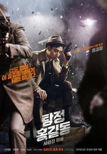 Phantom Detective - Poster / Capa / Cartaz - Oficial 4