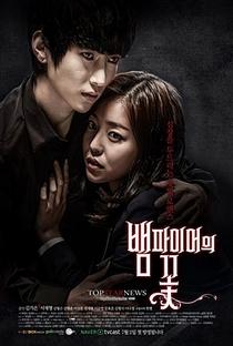 Vampire Flower - Poster / Capa / Cartaz - Oficial 1