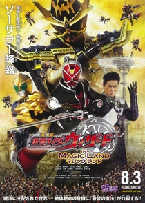 Kamen Rider Wizard In Magic Land - Poster / Capa / Cartaz - Oficial 2
