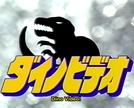 Kyoryu Sentai Zyuranger Dino Video (Kyoryu Sentai Zyuranger Dino Video)