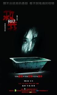 Help - Poster / Capa / Cartaz - Oficial 2
