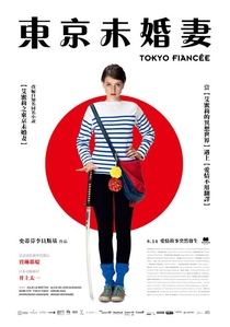 Tokyo Fiancée - Poster / Capa / Cartaz - Oficial 2