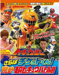 Ressha Sentai ToQger DVD special: Farewell, Ticket! The Wasteland Super ToQ Battle! - Poster / Capa / Cartaz - Oficial 1