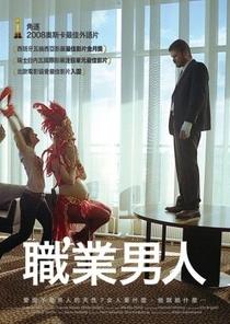 Trabalho de Homem - Poster / Capa / Cartaz - Oficial 2