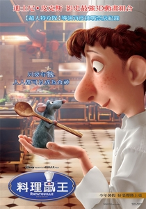 Ratatouille - Poster / Capa / Cartaz - Oficial 2