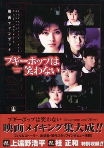 Boogiepop and Others - Poster / Capa / Cartaz - Oficial 3