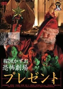 Kazuo Umezu's Horror Theater: Present - Poster / Capa / Cartaz - Oficial 2