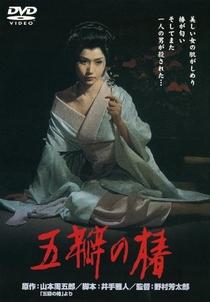 The Scarlet Camellia - Poster / Capa / Cartaz - Oficial 1
