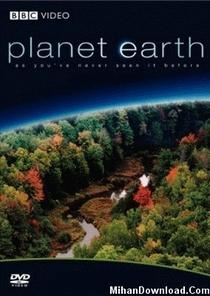 Planeta Terra - Poster / Capa / Cartaz - Oficial 2
