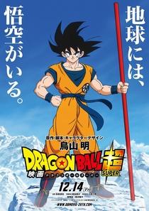 Dragon Ball Super: Broly - Poster / Capa / Cartaz - Oficial 2