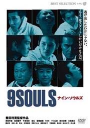 9 Souls - Poster / Capa / Cartaz - Oficial 1