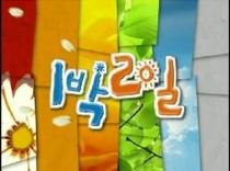 2 Days & 1 Night - Season 3 - Poster / Capa / Cartaz - Oficial 1