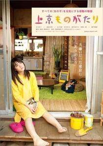 I Hate Tokyo - Poster / Capa / Cartaz - Oficial 1