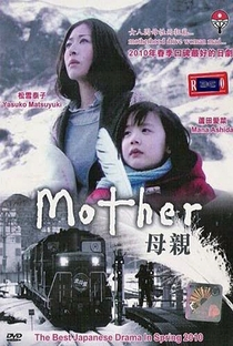 Mother - Poster / Capa / Cartaz - Oficial 5