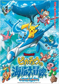Pokemon 4D: Pikachu's Ocean Adventure - Poster / Capa / Cartaz - Oficial 2