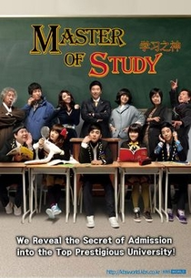 God of Study  - Poster / Capa / Cartaz - Oficial 1