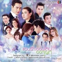 Secret Love Online  - Poster / Capa / Cartaz - Oficial 2