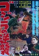Godzilla Contra-Ataca