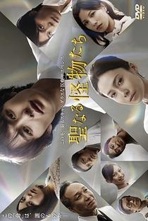 Seinaru Kaibutsutachi - Poster / Capa / Cartaz - Oficial 1