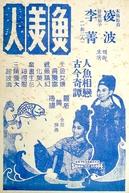 Yu Mei Ren (Yu Mei Ren)