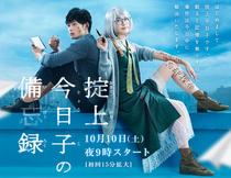 Okitegami Kyoko no Biboroku - Poster / Capa / Cartaz - Oficial 2