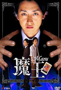 Maou - Poster / Capa / Cartaz - Oficial 4