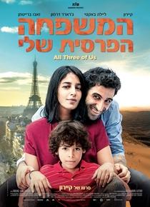 Nós ou Nada em Paris - Poster / Capa / Cartaz - Oficial 3