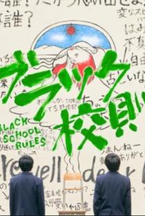 Black School Rules - Poster / Capa / Cartaz - Oficial 4