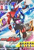 Kamen Rider Build (Kamen Rider Build)
