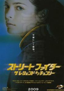 Street Fighter: A Lenda de Chun-Li - Poster / Capa / Cartaz - Oficial 3