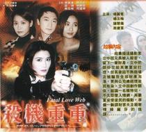 Fatal Love Web - Poster / Capa / Cartaz - Oficial 2
