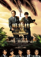 Partners: The Movie III (相棒 劇場版III)