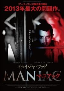 Maníaco - Poster / Capa / Cartaz - Oficial 6