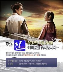 Time Slip Dr. Jin - Poster / Capa / Cartaz - Oficial 2