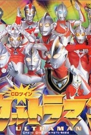 Ultraman: O Derradeiro Herói (1ª Temporada) - Poster / Capa / Cartaz - Oficial 1