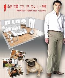 Kekkon Dekinai Otoko - Poster / Capa / Cartaz - Oficial 2