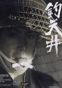 The Ceiling at Utsunomiya - Poster / Capa / Cartaz - Oficial 1