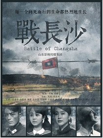 Battle of Changsha - Poster / Capa / Cartaz - Oficial 1