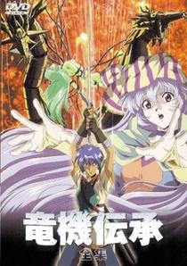 Ryuuki Denshou - Poster / Capa / Cartaz - Oficial 2