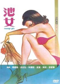 Massage Girls - Poster / Capa / Cartaz - Oficial 1