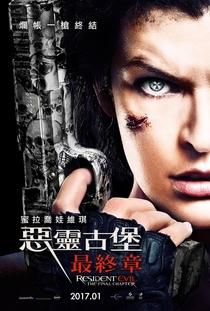 Resident Evil 6 - O Capítulo Final - Poster / Capa / Cartaz - Oficial 9