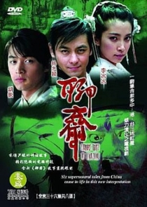 Liao Zhai Zhi Yi - Poster / Capa / Cartaz - Oficial 6