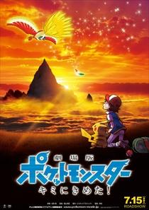 Pokémon O Filme: Eu Escolho Você! - Poster / Capa / Cartaz - Oficial 2