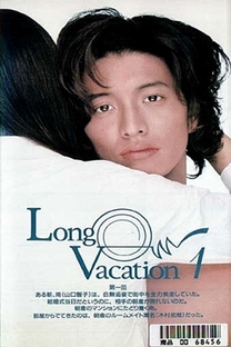 Long Vacation - Poster / Capa / Cartaz - Oficial 5