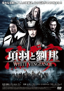 White vengeance - Batalha Pelo Reino - Poster / Capa / Cartaz - Oficial 2